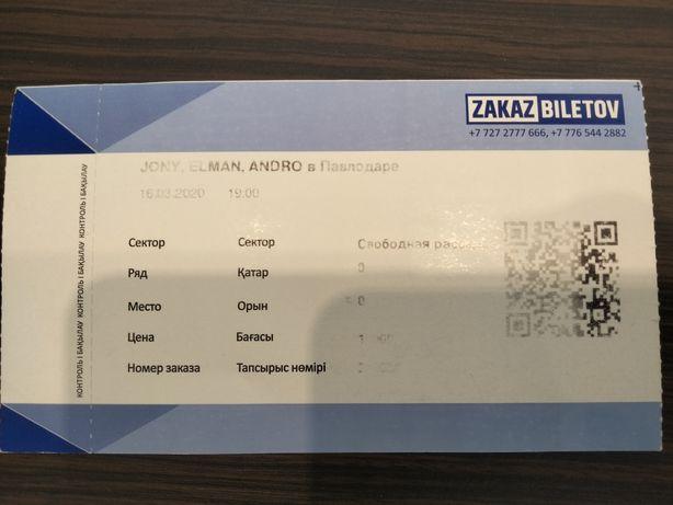 Билет на концерт Jony, Elman, Andro в Павлодаре