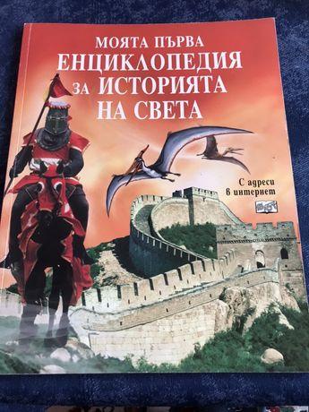 Моята първа енциклопедия за историта на света