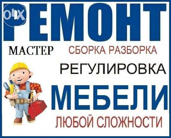 Ремонт Мебели Мастер