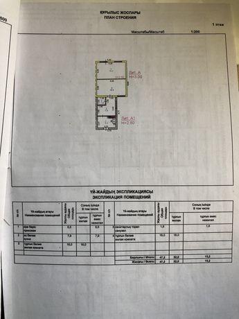 Продам 2-х комнатную квартиру на земле в с. Новочерноярка