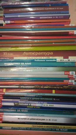 Учебници и помагала 10 клас по програма 2020/21