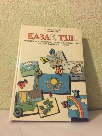 Пособие по казахскому языку