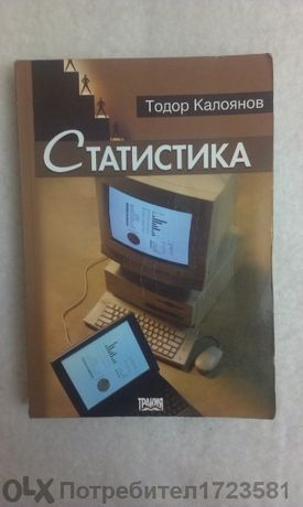 Учебник Статистика