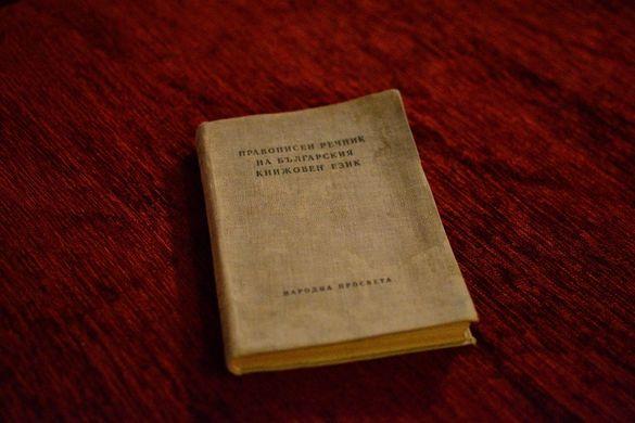 Стари учибници и речници