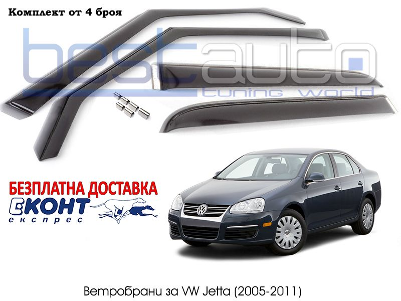 Ветробрани за VW Jetta/Джета (2005-2011) ветрила ветроупори за стъкла гр. Пещера - image 1