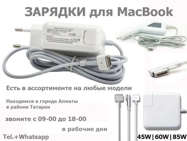 от MacBook на любые модели ЗАРЯДКИ БЛОКИ ПИТАНИЯ для Air Pro макбука к
