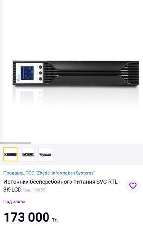 Бесперебойник SVC RTL-3K-LCD