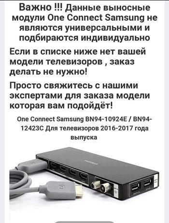 Samsung one connect выносные модули
