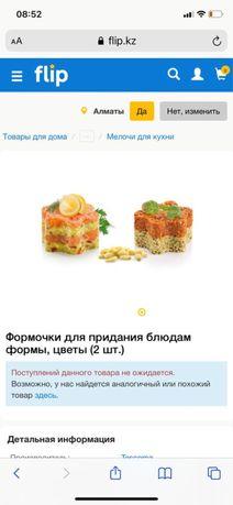 Форма для блюд