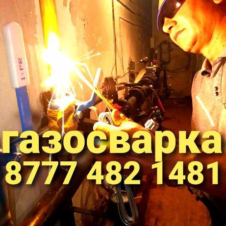 Газосварка, резак, ремонт ворот, монтаж газа.