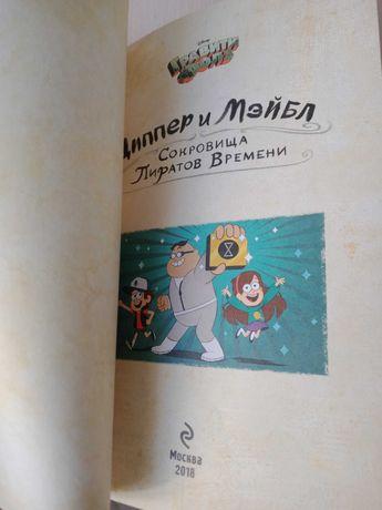 """Книга """"Диппер и Мейбл сокровища пиратов времени"""""""