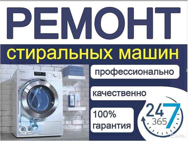 Ремонт стиральных машин автомат в городе Семей