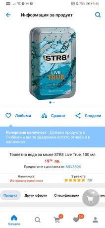 Перфектен мъжки подарък: чантичка  и тоалетна вода  STR8 Live True