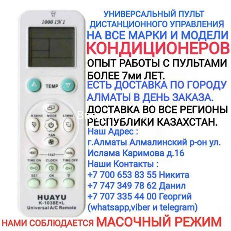 Пульты управления  для кондиционера любых марок и моделей