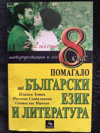 Помагало по български език и литература за 8ми клас