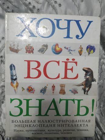 Продам 2 детские энциклопедии