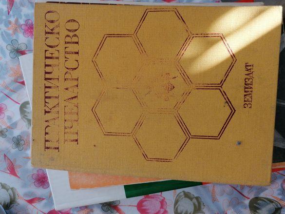Пчеларски книги