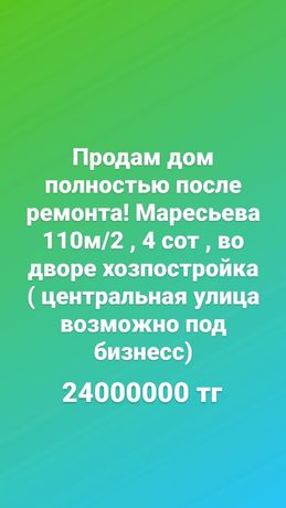 Продам дом Маресьева