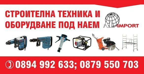 Строителна техника и машини под наем в Бургас