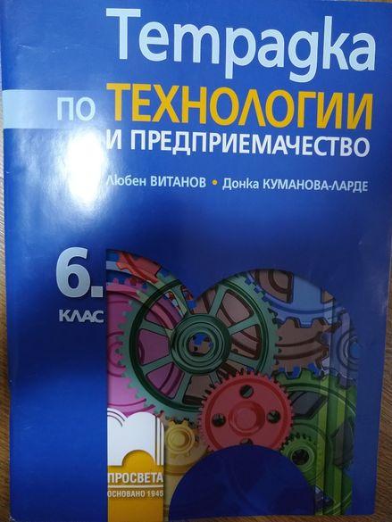 Тетрадка по технологии и предприемачество