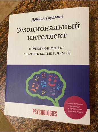 Книга «Эмоциональный интеллект» Д.Гоулман.
