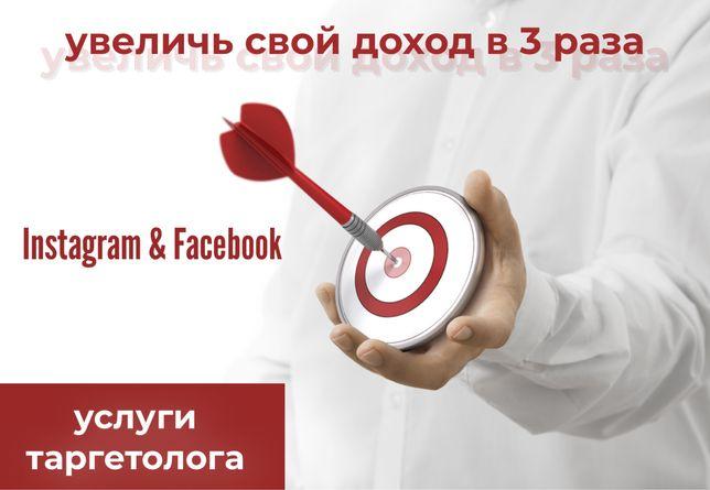 Таргетолог/ Реклама в инстаграм
