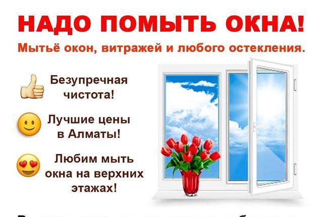 Помыть окна в Алматы? Мытье (мойка) окон, витрин, витражей и фасадов