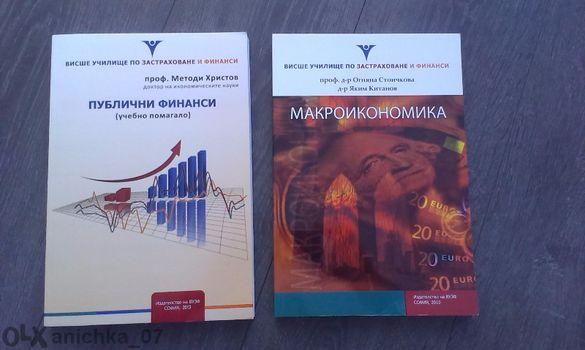 учбници по икономика и счетоводство - публични финанси и макроикономик