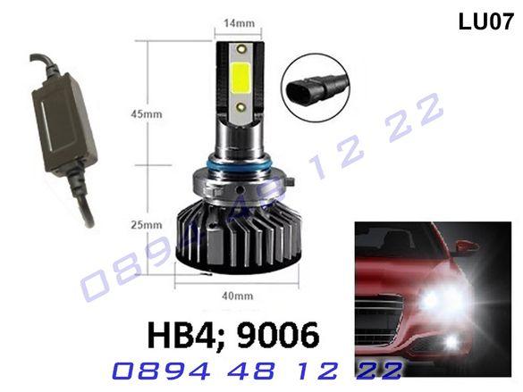 Умалени LED диодни крушки фарове CANBUS HB4 9006 ЛЕД Бяла Светлина