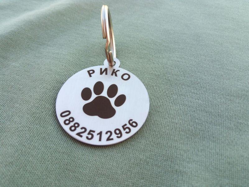 Медальони за кучета и котки от лазерно гравирана неръждаема стомана гр. Пловдив - image 1