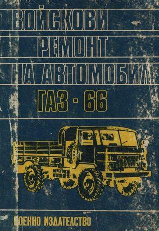 Газ 66 Ремонт книга