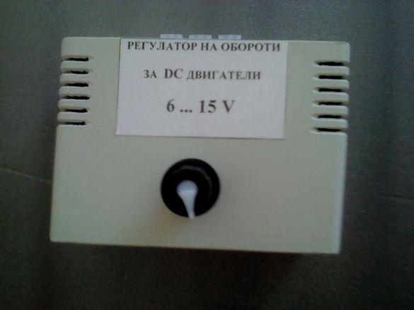 регулатор на обороти за постоянно напрежение 6 до 15 В 10А