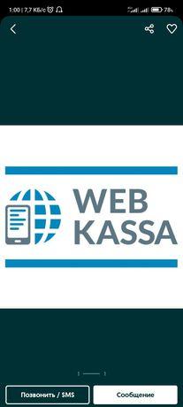 Аппаратно-программный комплект Webkassa