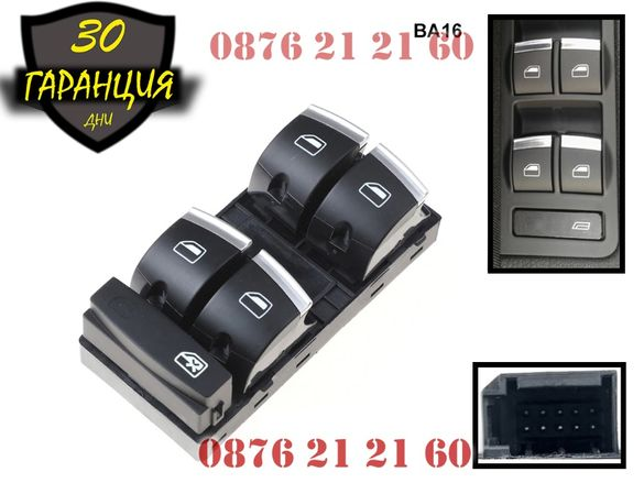Бутони Копчета Ел Стъкла AUDI Ауди A3 A6 Q7 А3 А6 C6 Ц6 8P 8П Хром