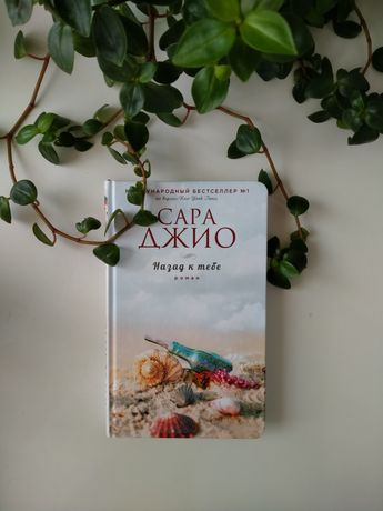 """Книга """"Назад к тебе"""""""