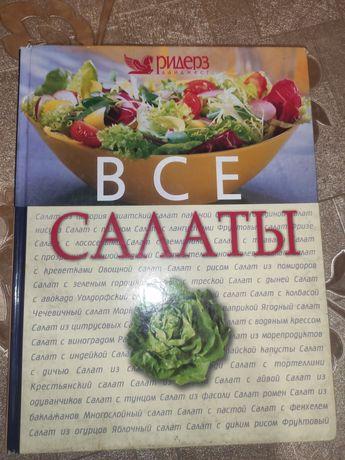 Продам книгу, Рецепты салатов