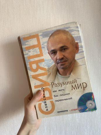 Книга по психологии Свияш