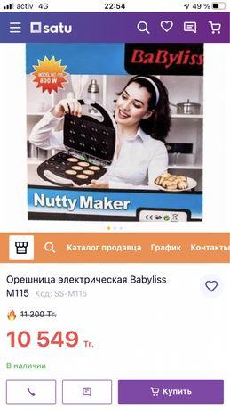 Вафельница орешница Babyliss Новая