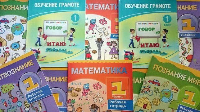 Книги и тетр. 1 класс
