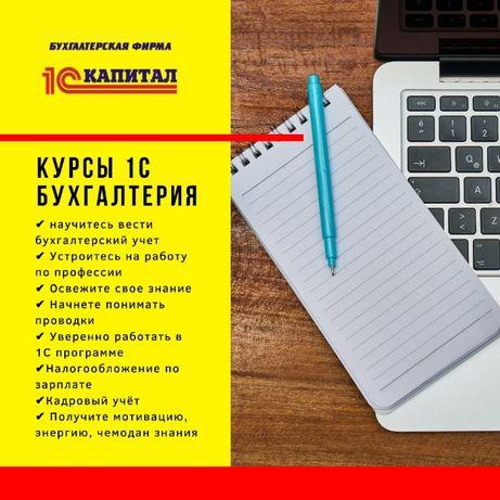 1с 8.3 обучение бухгалтерия для Казахстана