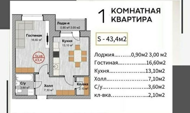Обмен на авто, 1 комнатная квартира в строящемся доме