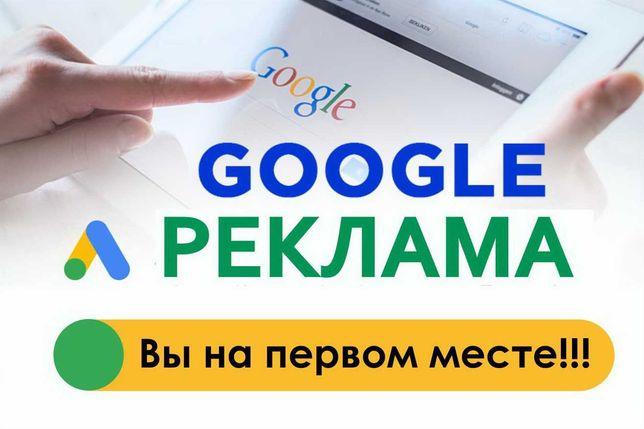 РЕКЛАМА в GOOGLE (Гугл) КАЧЕСТВЕННАЯ Настройка контекстной рекламы