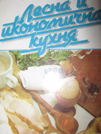 Готварска (кулинарна) литература