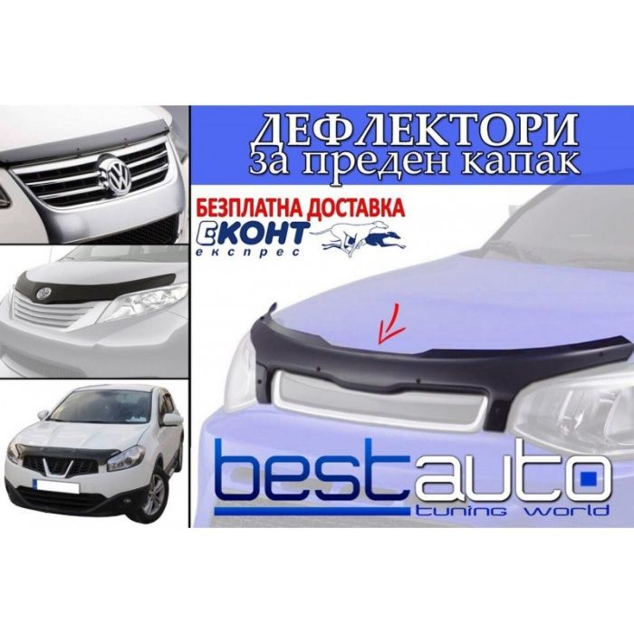 Дефлектор/спойлер за преден капак за Рено Сценик/Renault Scenic