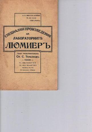 книга от 1929 г.