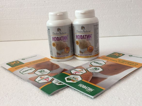 Програма за отслабване Нофатин - 30 дневен хранителен режим + опаковка