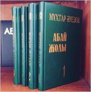 Абай жолы / Путь Абая