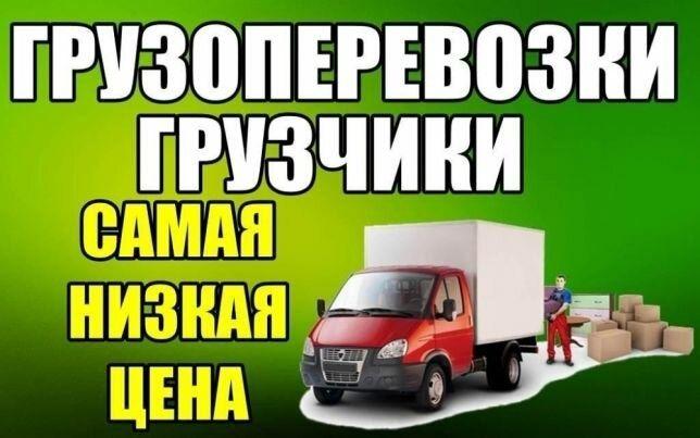 24/7 грузоперевозки грузчики вывоз утилизация мусора.