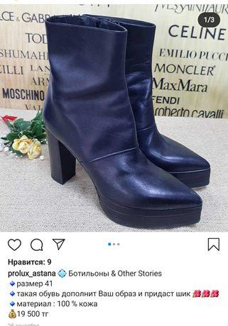 Обувь женская стильная