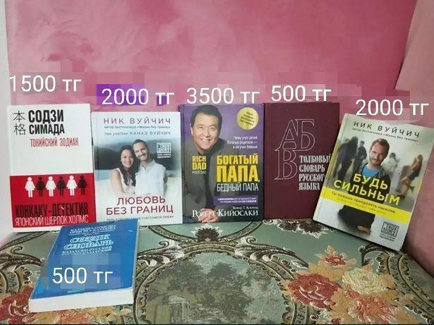 Продаются книги от 500 тг